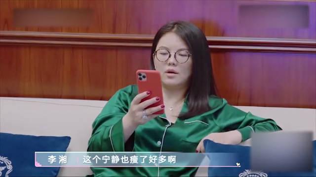 李湘羡慕宁静减肥成功,却酸她练舞累的!