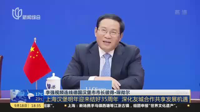李强视频连线德国汉堡市市长彼得·琛彻尔:上海汉堡明年迎来结好35周年  深化友城合作共享发展机遇