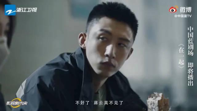 黄景瑜《在一起搜索24小时》预告cut 不对不对不对,他俩有接触……
