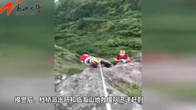 江西独行驴友攀上悬崖后被困,台州临海警民紧急救援