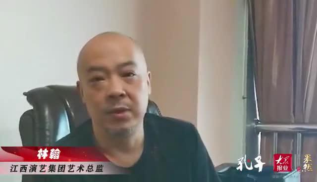 名家齐贺   话剧《孔子》世界首演:江西演艺集团艺术总监林翰