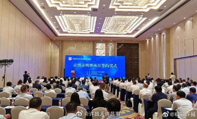 许昌城市描述及项目签约仪式在上海举行