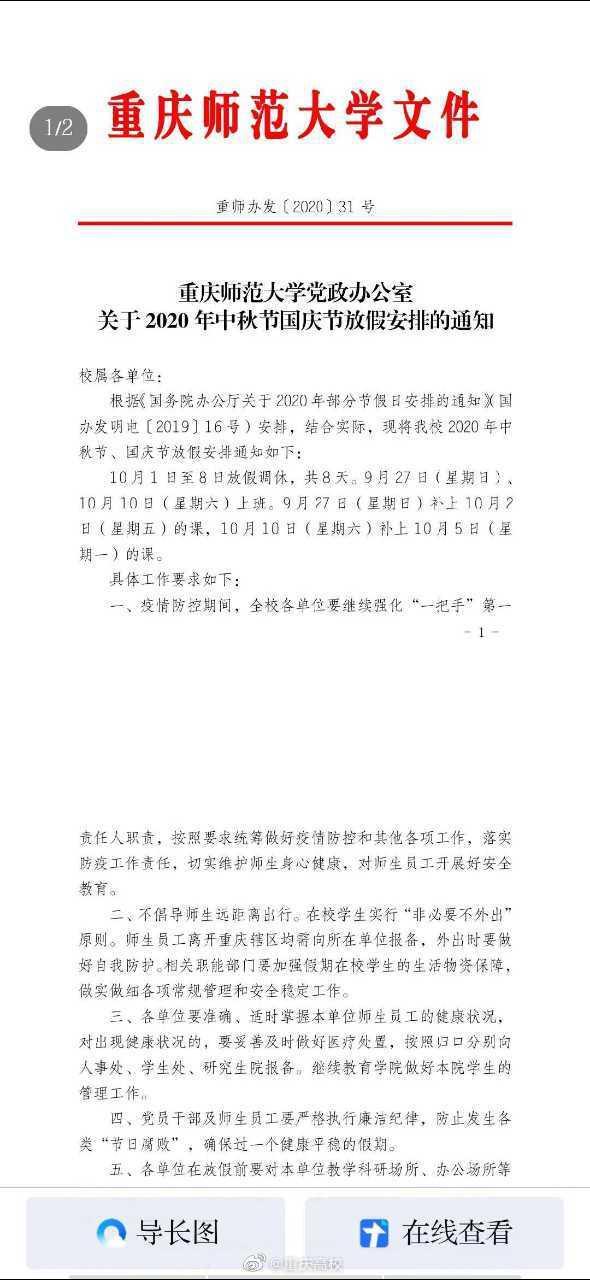 重庆师范大学国庆中秋放假安排出炉……