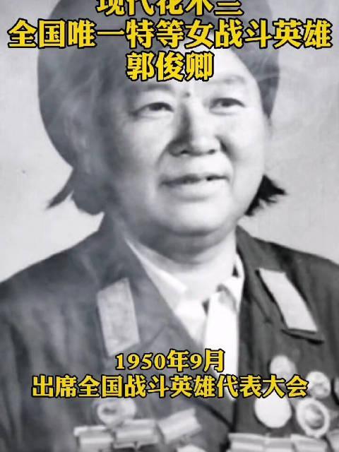 中华儿女多奇志,不爱红装爱武装 真正的花木兰!