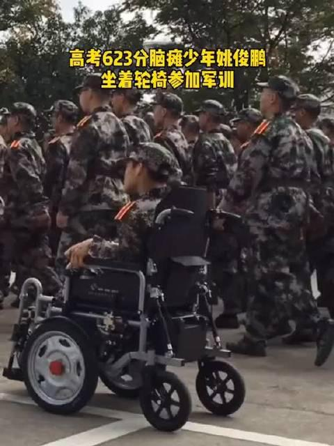 高考623分脑瘫少年坐轮椅军训..
