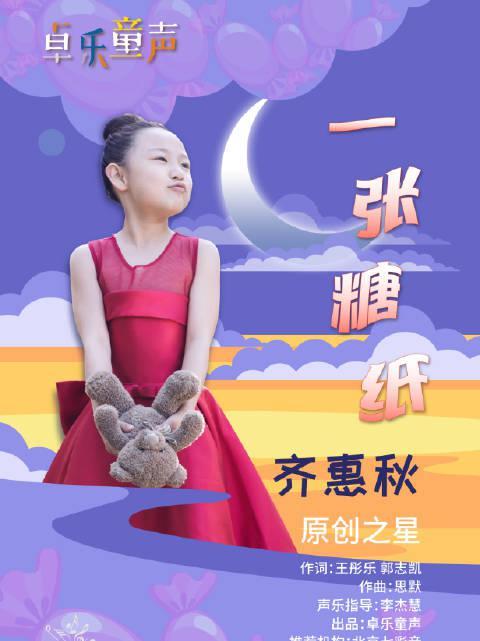 齐惠秋 新歌《一张糖纸》发布,你还记得第一次吃糖的样子吗?