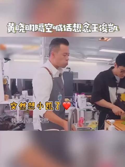 黄晓明和林述魏聊天时喊话想念王俊凯……