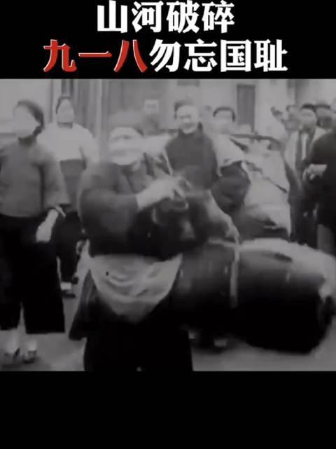 中国人应该铭记这一天!九一八勿忘国耻!悼念同胞,缅怀先烈