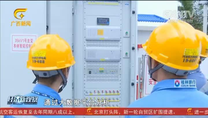 广西首座农村智能电网正式投入使用