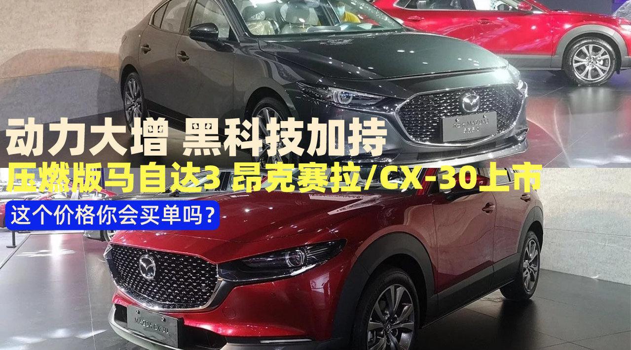 视频:动力大增!压燃版马自达3 昂克赛拉/CX-30上市,这价格你会买单吗