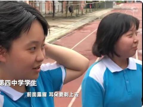 某学校的女学生哭诉:发型要求太严格了!教育局明确回应