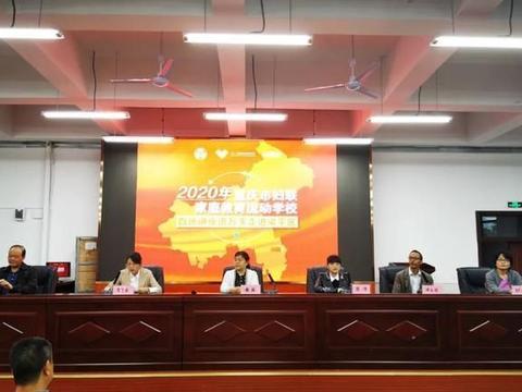 重庆市妇联家庭教育流动学校 百场讲座进万家走进梁平