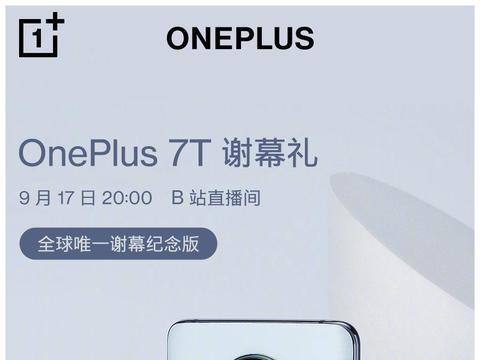 一加7T谢幕纪念版亮相:全球仅一台|高通骁龙|上市|一加手机