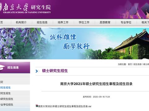 2021年南京大学将停招全日制新闻与传播硕士