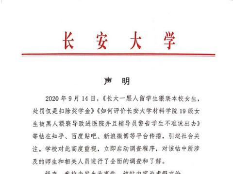 长安大学回应网传该校女生遭留学生猥亵:经查为虚假言论
