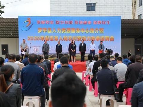 喜讯!罗平县人力资源服务中心揭牌启用……