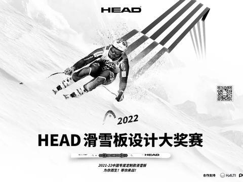 HEAD雪板设计大赛官宣
