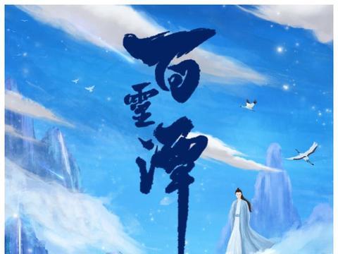 《百灵潭》发布海报,康宁甜美可爱,全是高颜值演员!