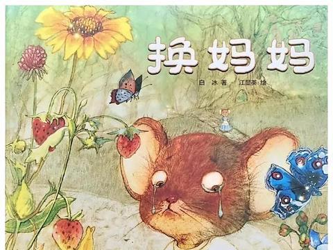 """平凉市儿童阅读推广研究会执行会长杨小兰讲""""换妈妈""""的故事"""
