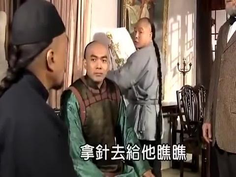 神医喜来乐:喜郎中拿中国针灸给史大夫看,结果嘲笑这是缝衣针