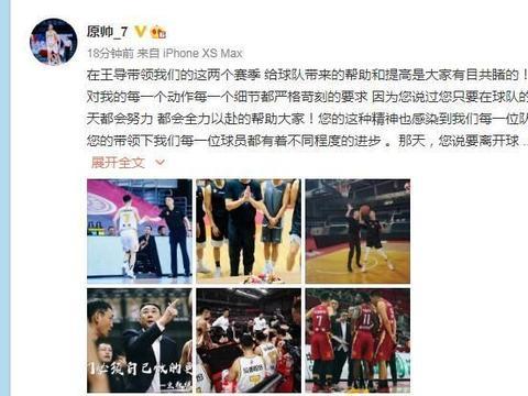 山西男篮迎巨变!球队核心含泪言不舍 球迷不满管理层引争议