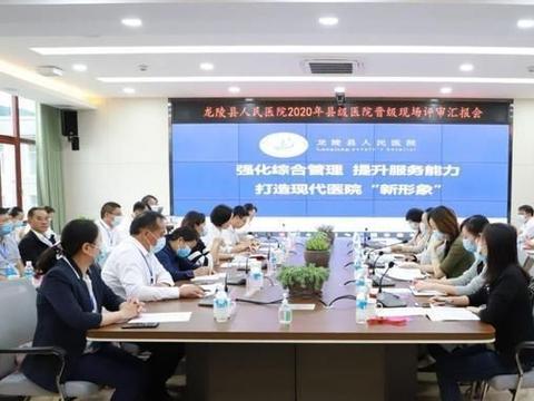 龙陵县人民医院接受晋级三级综合医院现场评审