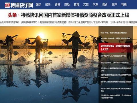 特稿快讯网:国内首家新媒体特稿资源整合改版正式上线