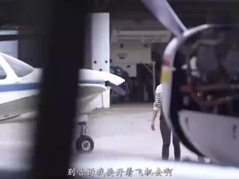 心之暗影:男主居然开着私人飞机带女主去度蜜月,太幸福了吧。