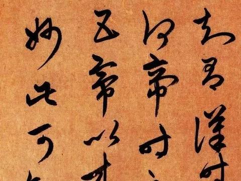 """草书界的一部""""九阳真经"""",学好这部帖,你的草书才能大成!"""