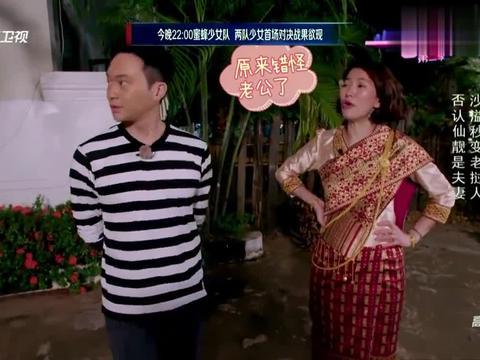 张智霖袁咏仪举办老挝婚礼,沙溢调皮搅局,坚决否认仙靓是夫妻!