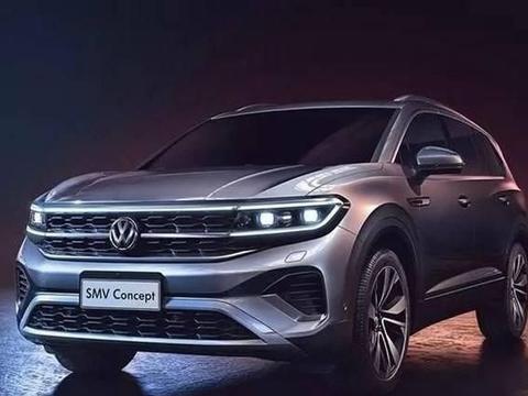 一汽-大众SMV将第四季度发布,新车或命名为TALAGON
