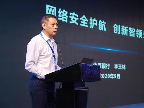 中原银行常务副行长李玉林:以网络安全为基石,深化金融科技创新