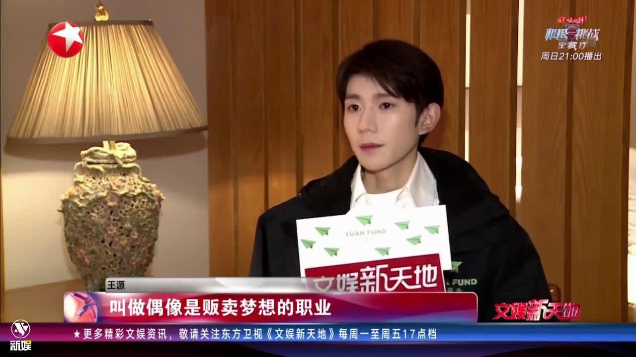 王源 文娱新天地 光明行公益活动专访 完整版