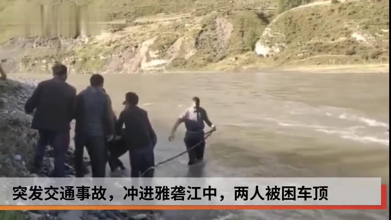 惊险!小轿车冲进雅砻江两人被困车顶 警民合力救援