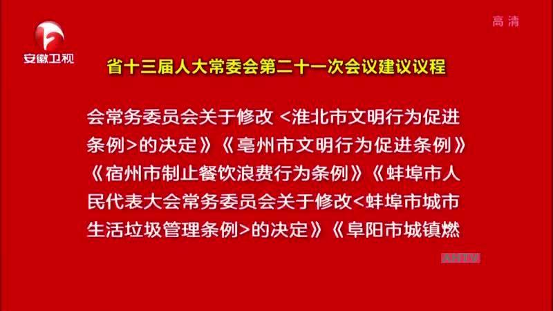 省十三届人大常委会举行第六十九次主任会议