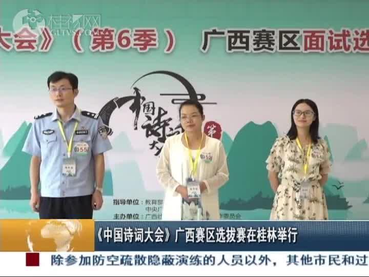 《中国诗词大会》广西赛区选拔赛在桂林举行
