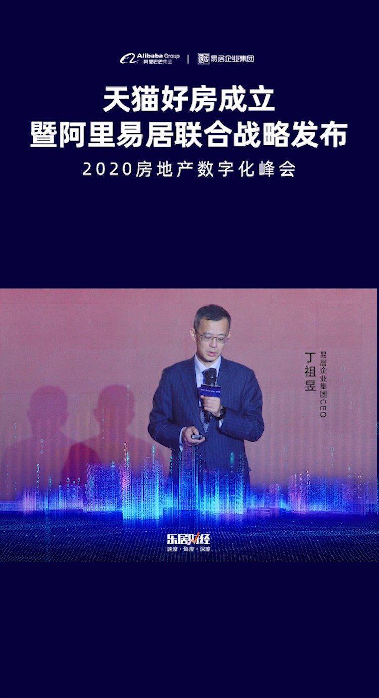 易居企业集团CEO丁祖昱宣布易居新战略……
