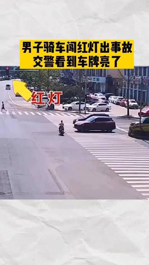 男子骑摩托车闯红灯出事故,交警一看车牌号亮了