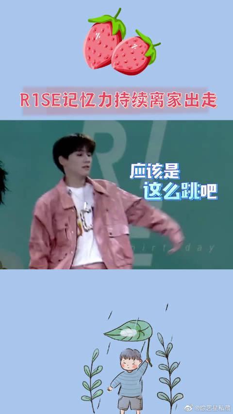 R1SE记忆力持续离家出走 姚琛是只记得女团舞,不记得自己的舞