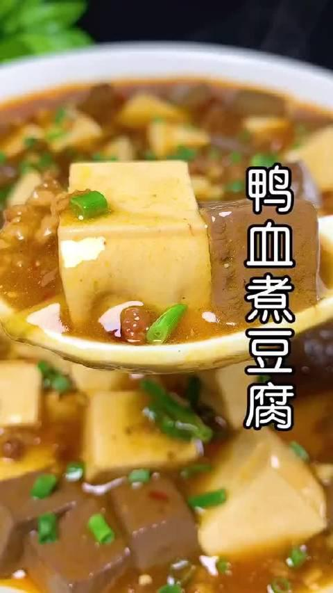 日常家常菜 鸭血豆腐