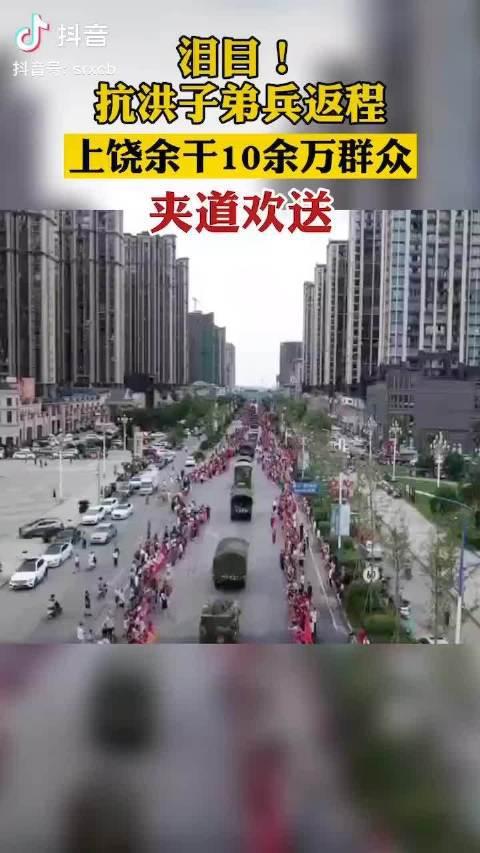 人民军队抗洪抢险救援完成,人民子弟兵离去,万民长街相送……
