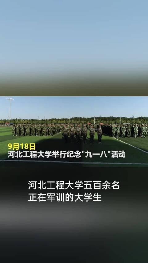 """邯郸 军训大学生列队高呼""""勿忘国耻,振兴中华""""口号"""
