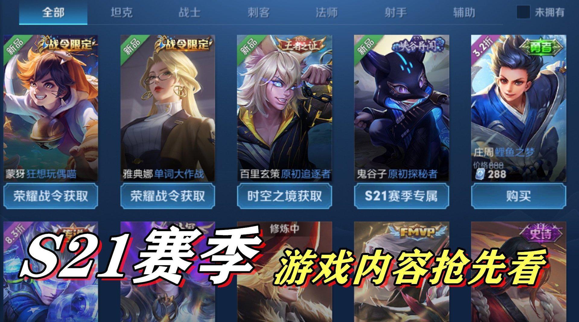 S21赛季王者荣耀内容抢先试玩,4个新皮肤,6件新装备!