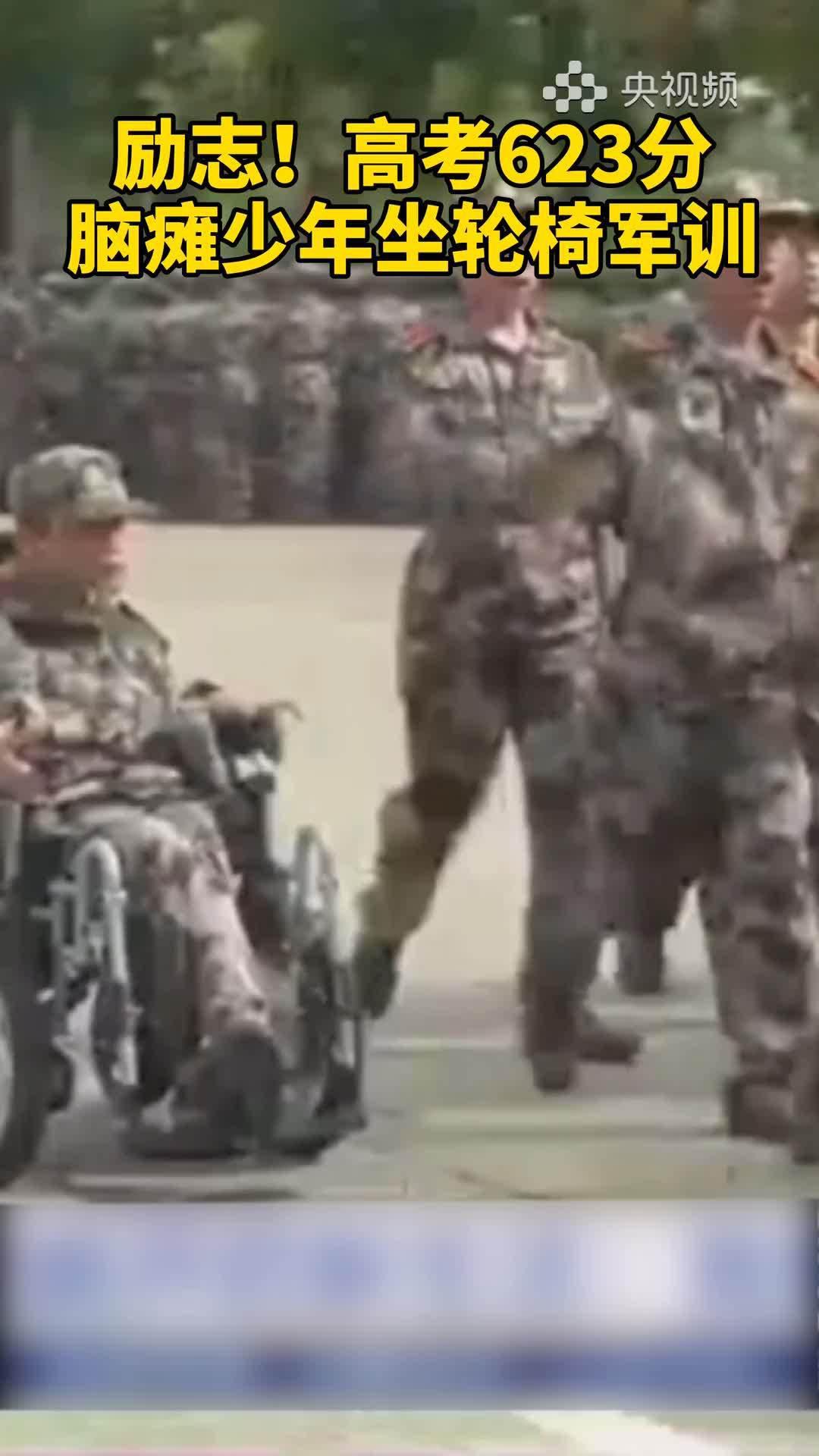 少年当自强!高考623分脑瘫少年坐轮椅军训