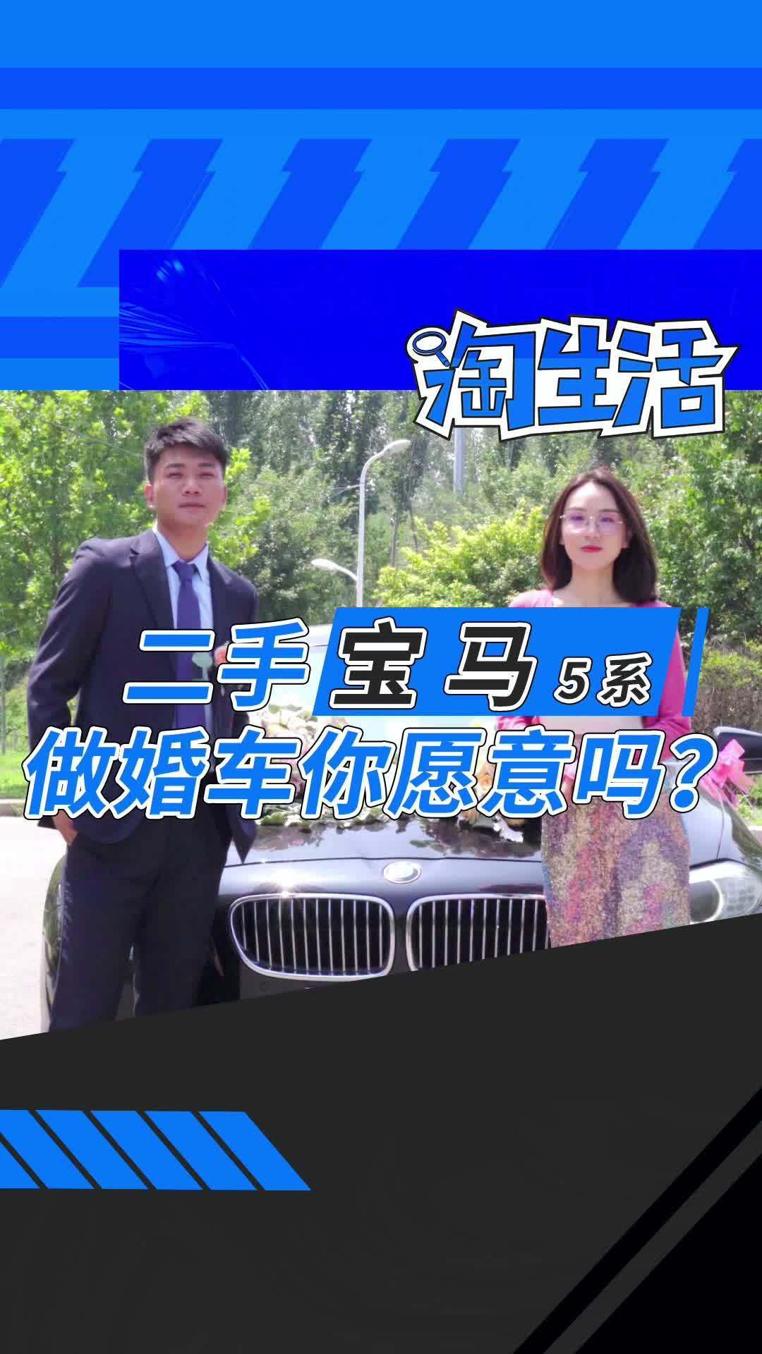 视频:二手宝马5系做婚车你愿意吗?