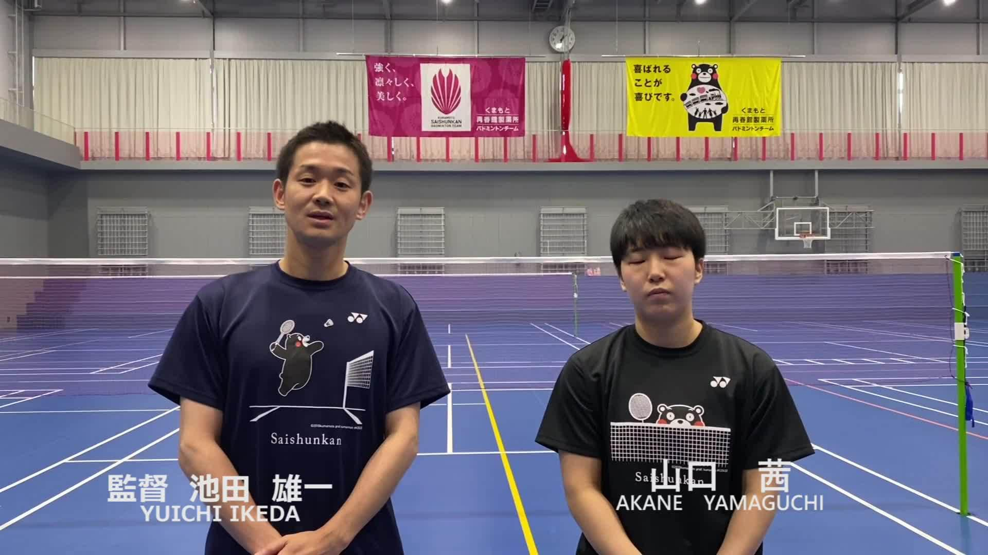 山口茜vs池田雄一 再春馆制药所内部团战之性别大战 香!!