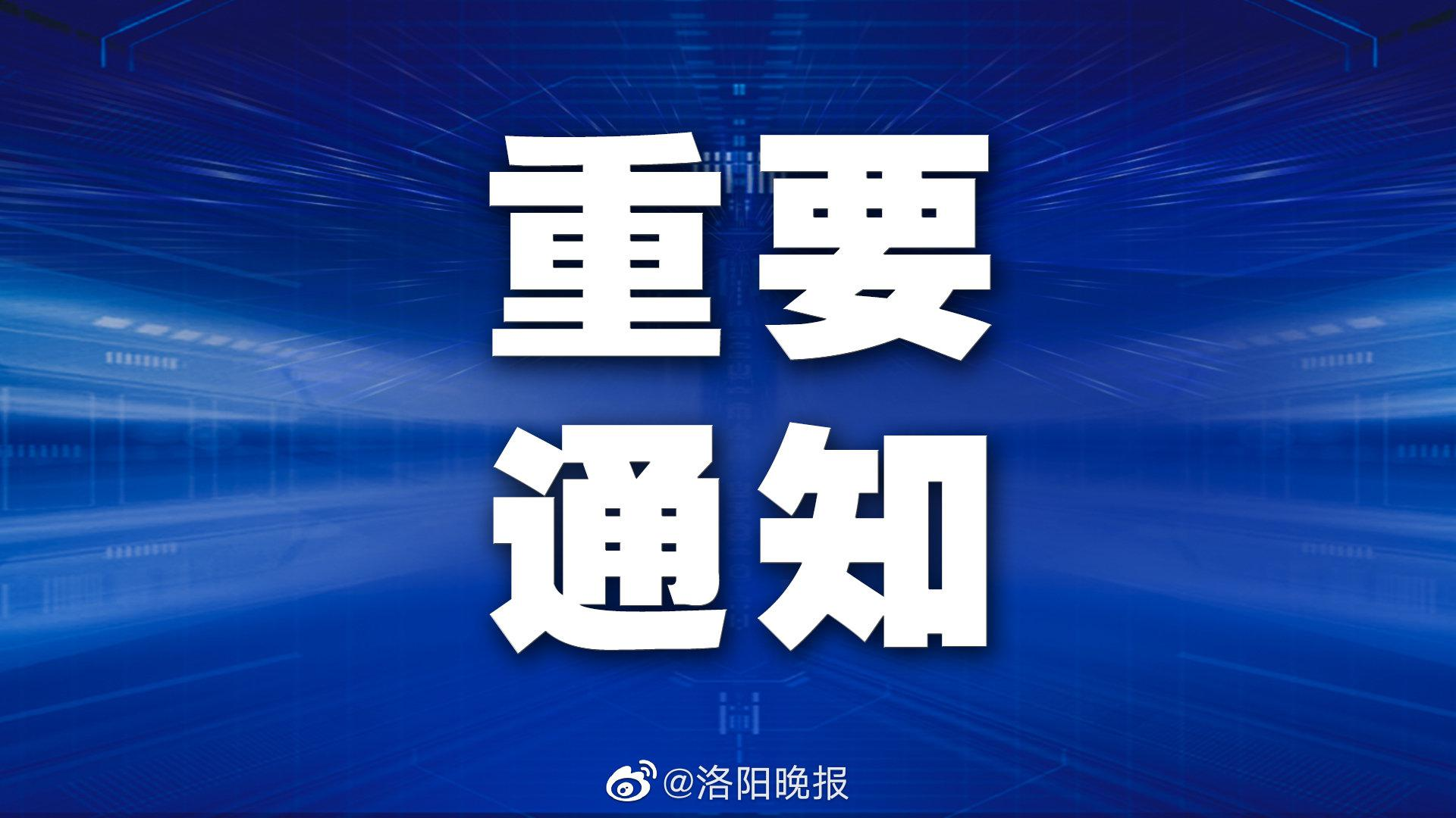 洛阳市启动2020年河南省社科普及周活动