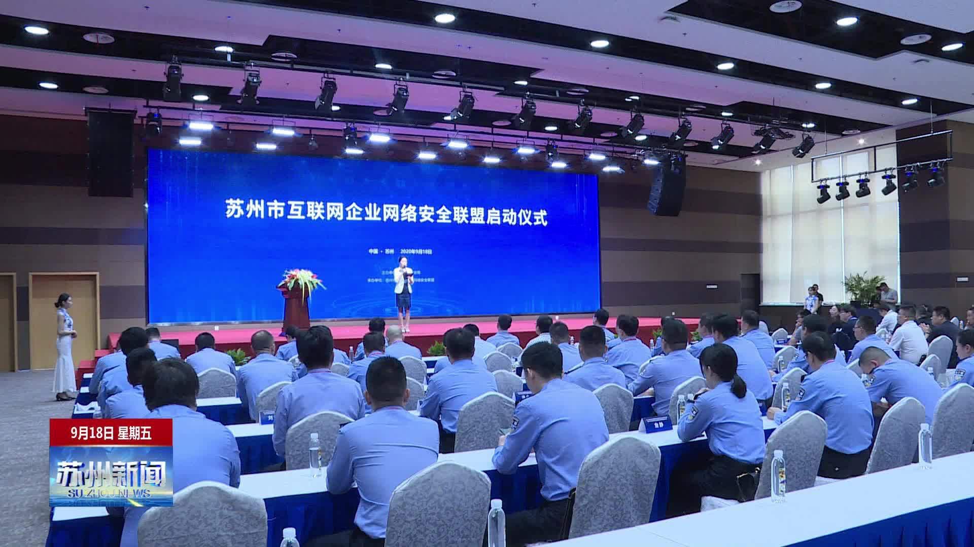 苏州市网络安全宣传周法治主题日活动举行