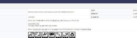 《极品飞车14:重制版》现身韩国评级网站 含轻微暴力