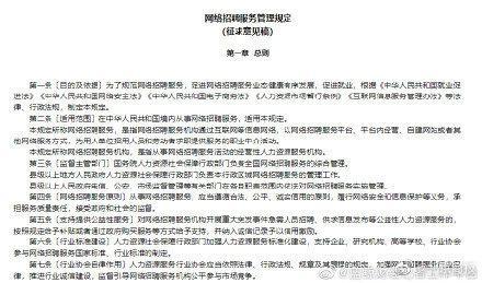 人社部:网络招聘服务机构不得向劳动者收押金